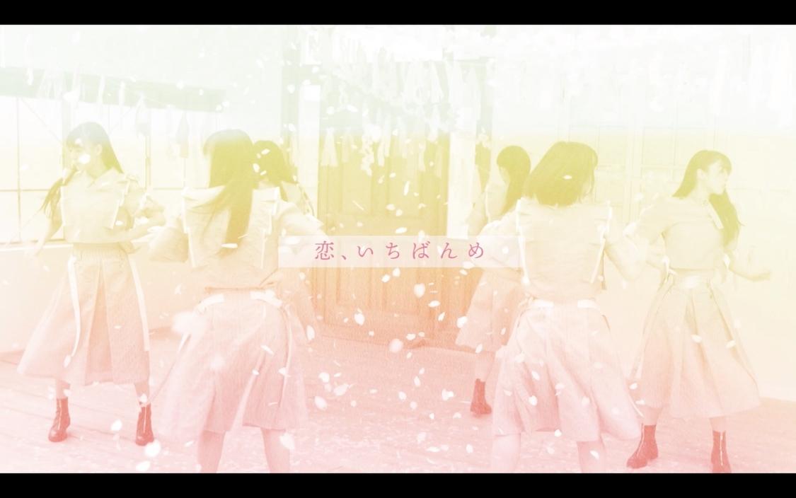 ukka、改名後初作品となる「恋、いちばんめ」リリース!ファンクラブにて先行MV公開も