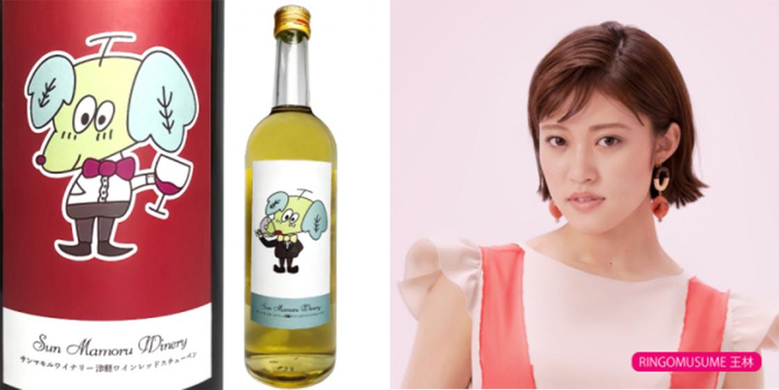 RINGOMUSUME(りんご娘)王林、ラベルデザインしたコラボワイン予約開始!「青森を代表するワインのラベルをデザインできるなんて本当に光栄」