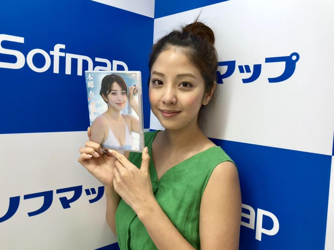 本郷杏、イメージDVD発売記念イベント開催「今作の演技は自分の中では100点」