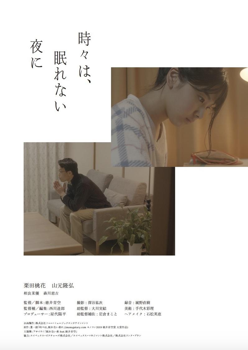 徳井青空、自身初監督の実写短編映画が公開+作品パンフレットの販売スタート!