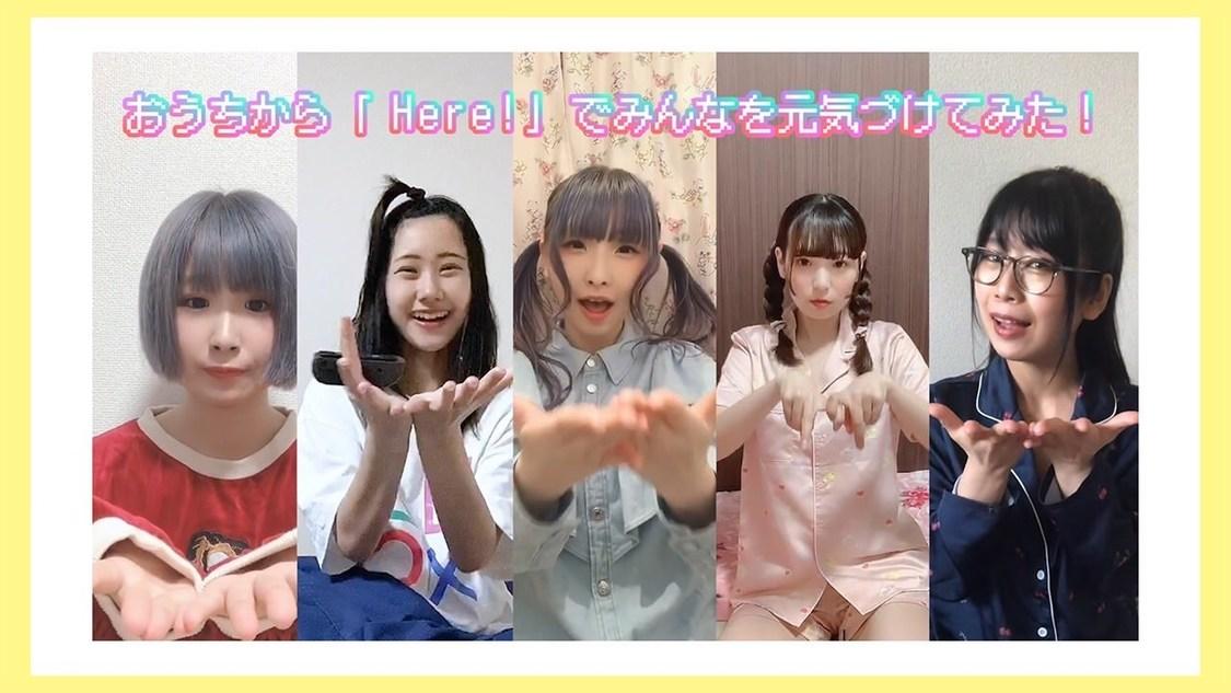 ゆるめるモ!、ポリシックス ハヤシヒロユキ提供曲「Here!」の自宅で踊った動画公開!