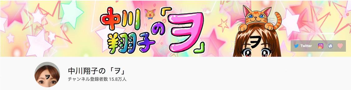 中川翔子公式YouTubeチャンネル『中川翔子の「ヲ」』より
