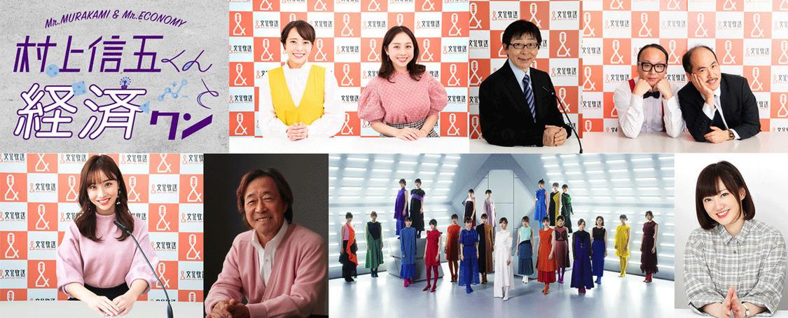 乃木坂46、柴田阿弥、阿澄佳奈ら参加、文化放送特別キャンペーン第2弾決定!
