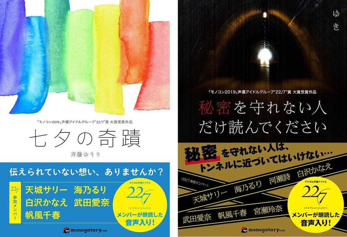 22/7、メンバーが朗読したオーディオブック配信決定!