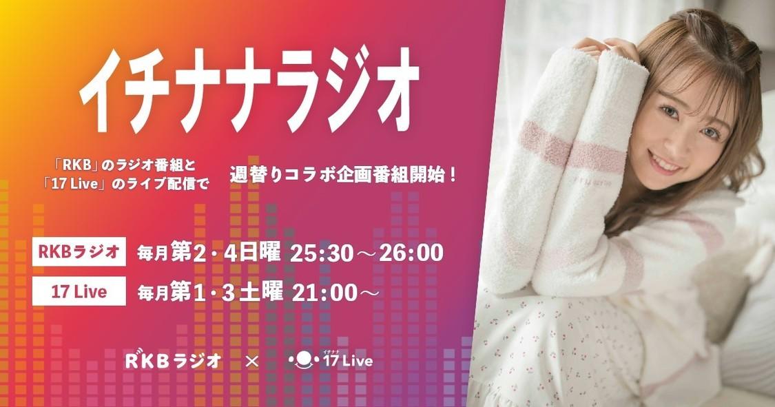 冨吉明日香、RKBラジオ×17 Liveのコラボ番組『イチナナラジオ』パーソナリティに決定!