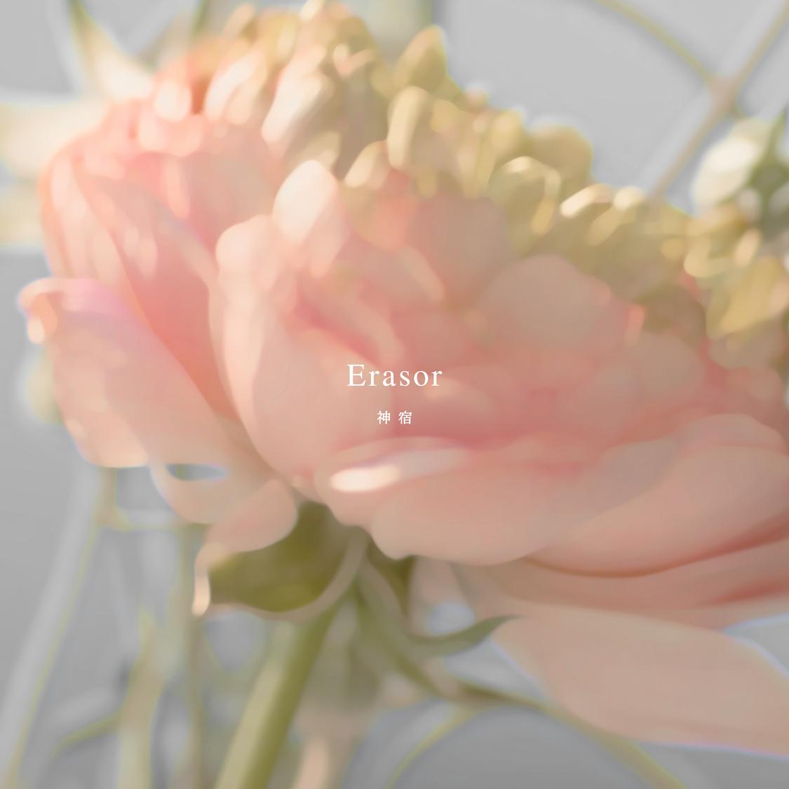 神宿、グループ初のユニット曲「Erasor」配信リリース決定+8月より全国ツアー開催予定