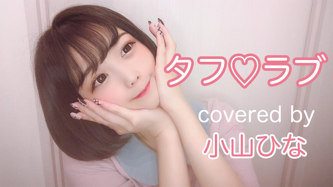 神宿 小山ひな、自宅から愛を届ける「タフ♡ラブ」セルフカバー動画公開!
