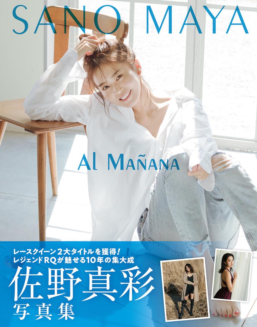 『佐野真彩写真集 AL MANANA』表紙(帯あり)