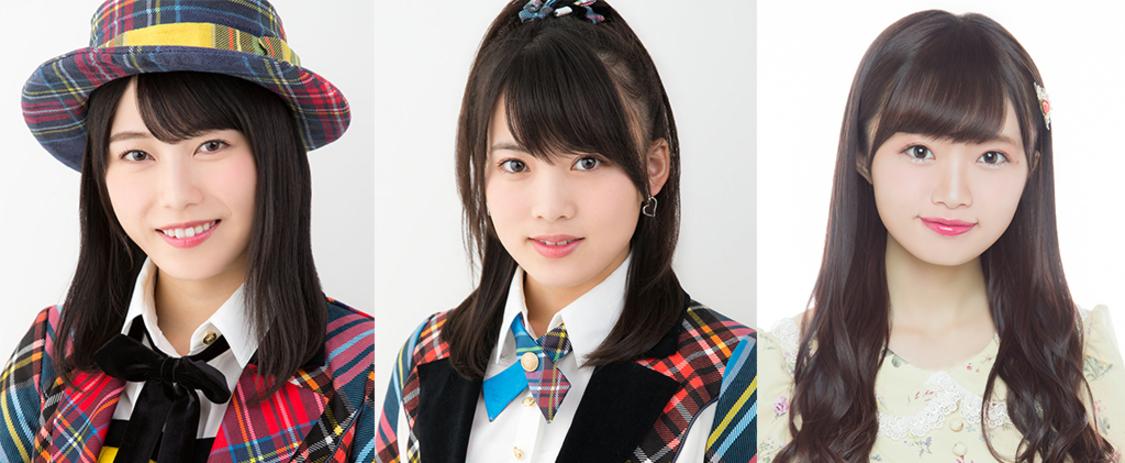 AKB48 横山由依・岡部麟、NGT48 中井りか、『AKB48のオールナイトニッポン』生出演決定!