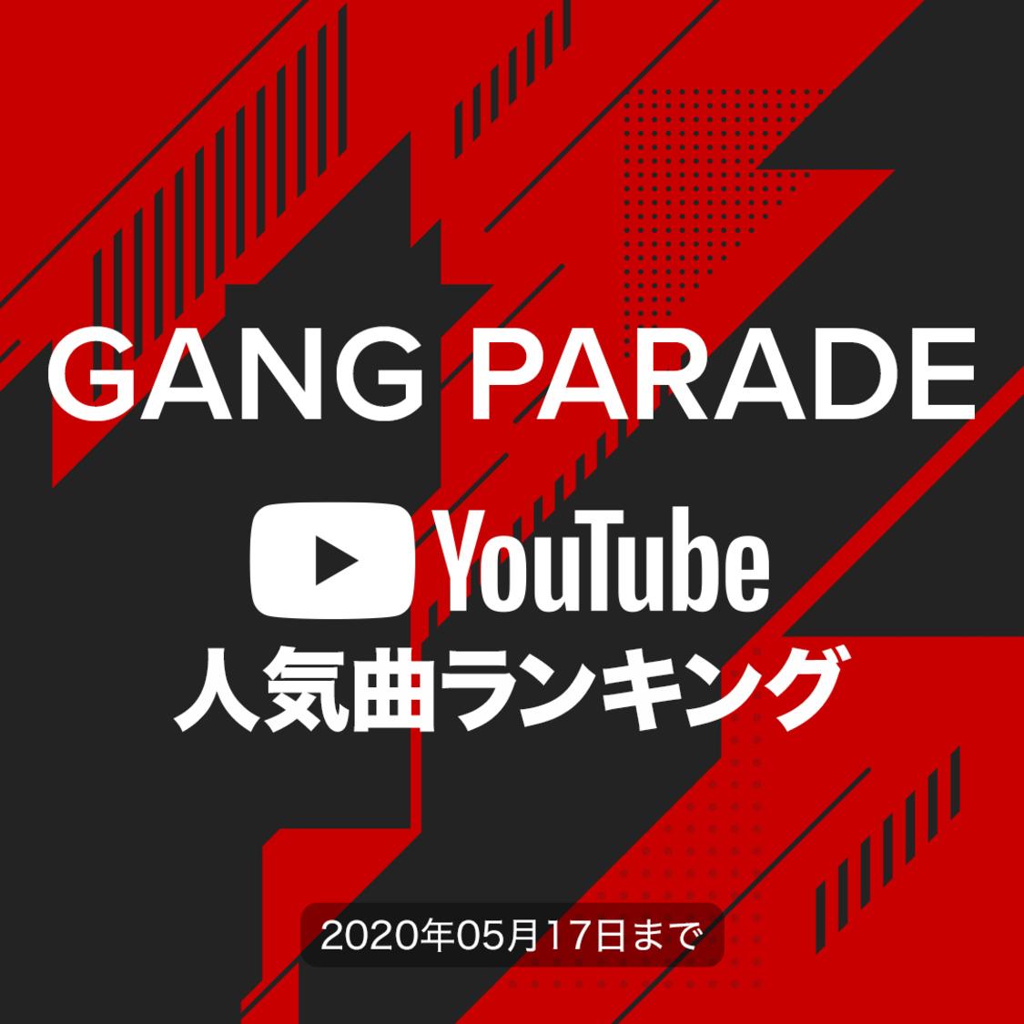 GANG PARADE[YouTube人気曲ランキング]再生回数が1番多い曲は?