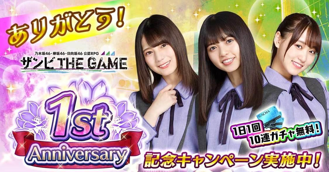『乃木坂46・欅坂46・日向坂46 公認RPG ザンビ THE GAME』、1周年記念超特大キャンペーンを開催!