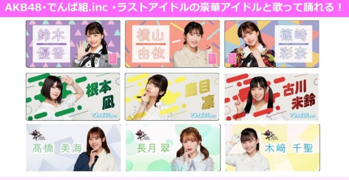 AKB48、でんぱ組.inc、ラストアイドルらと歌って踊れる!ARアプリ『AR SQUARE』コンテンツ更新