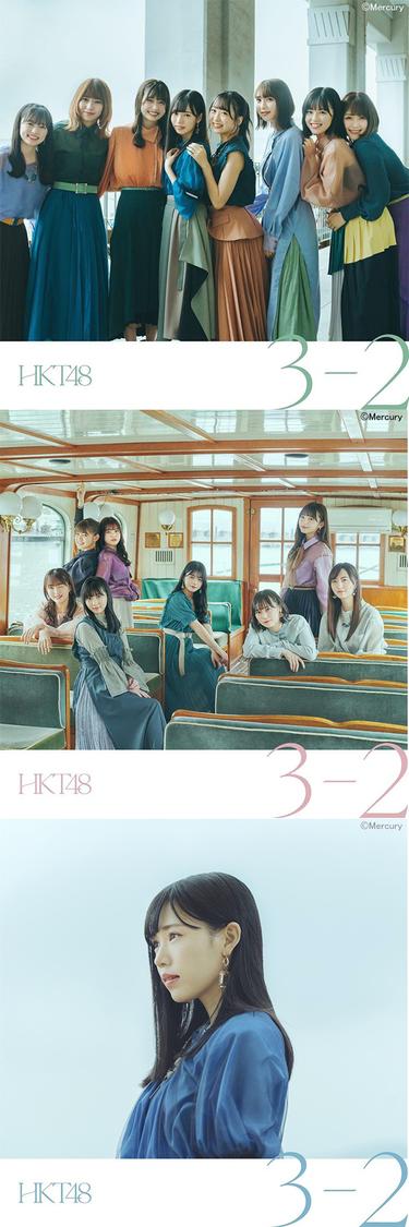 HKT48 13thシングル「3−2」(©Mercury)