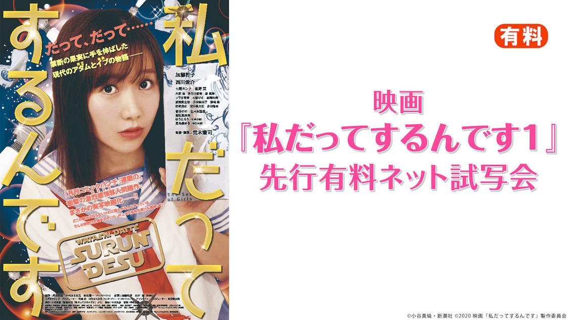 元SKE48 加藤智子主演映画『私だってするんです』、ニコニコ生放送でのネット有料試写会開催!