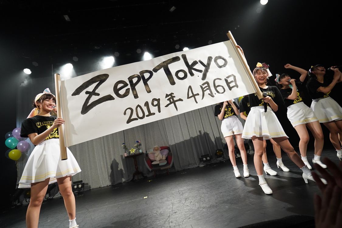 はちロケ、来年4月にZepp Tokyoワンマン決定!