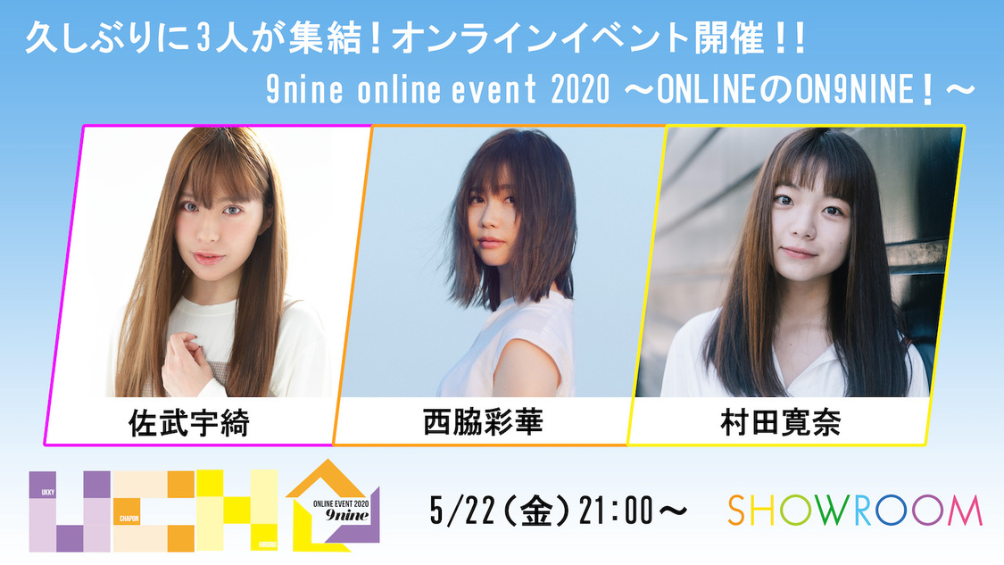 9nine、活動休止ライブ以来初めて公の場に! パフォーマンス&生トークを行なうオンライン限定イベント開催