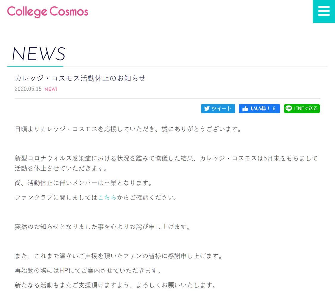 カレッジ・コスモス オフィシャルサイトより