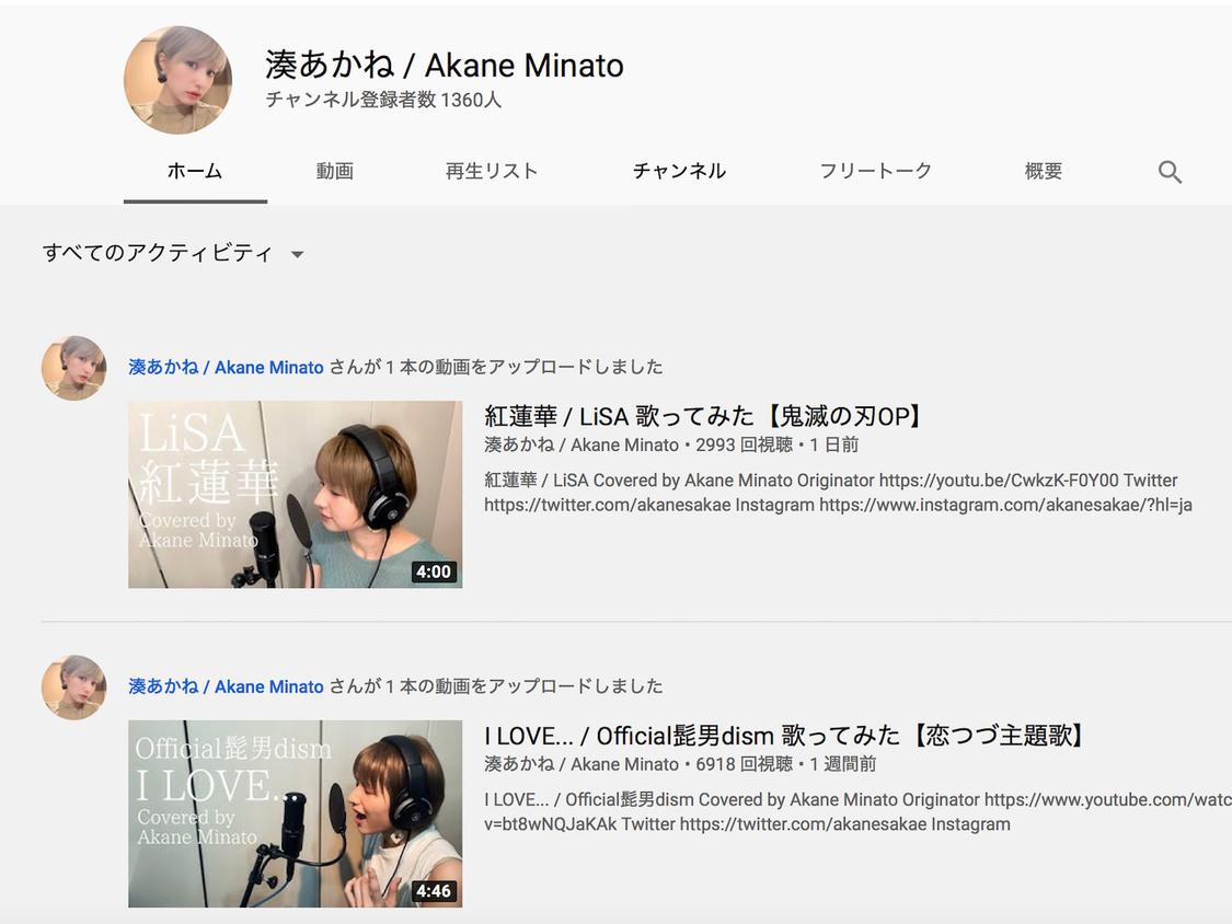 predia 湊あかね 公式YouTubeチャンネルより