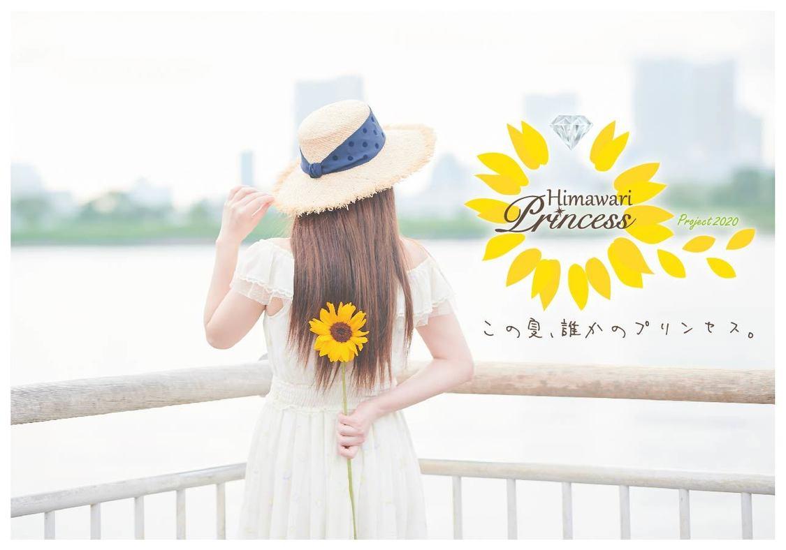 <向日葵プリンセス2020 オーディション>スタート