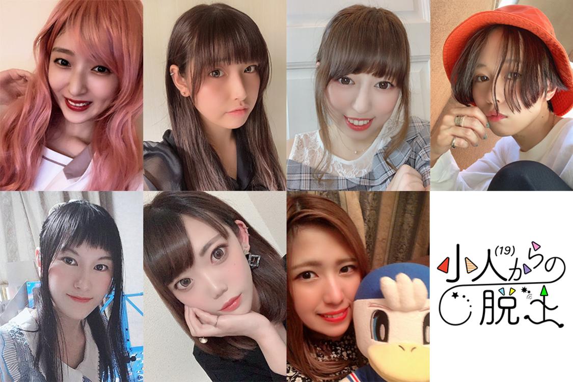 小人(19)からの脱出、コロナ終息宣言100日後にステージデビューするアイドルがクラウドファンディング開始!