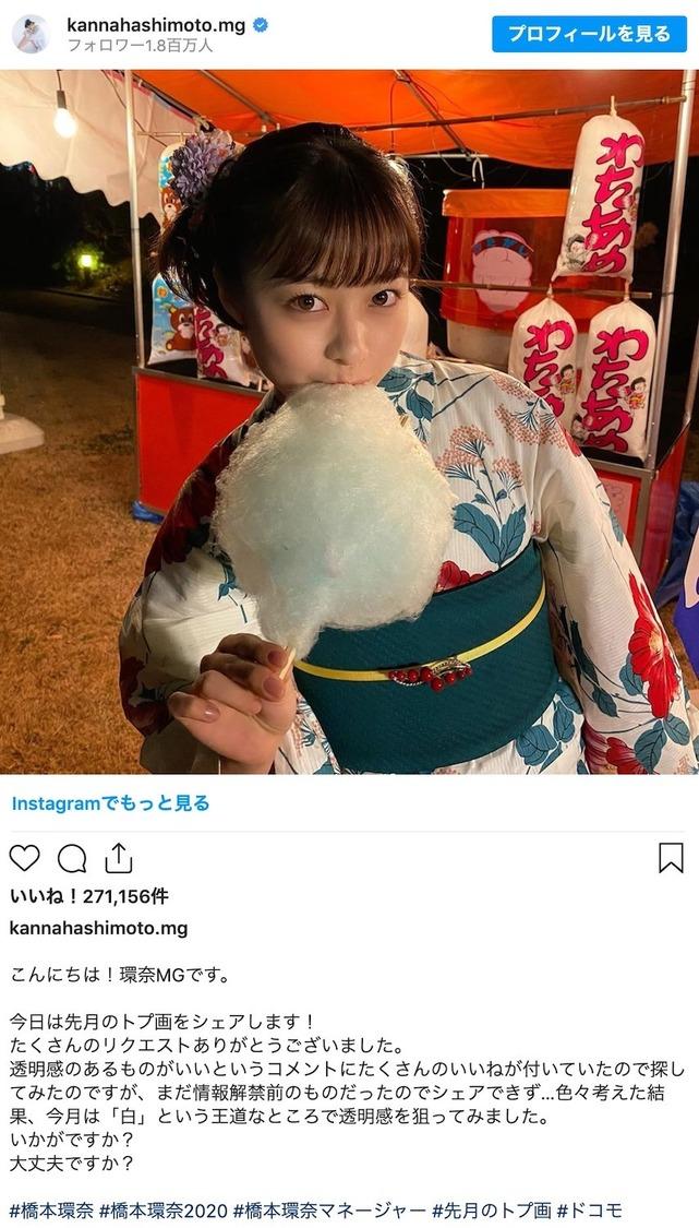 橋本環奈&井手上漠マネージャー公式Instagramより
