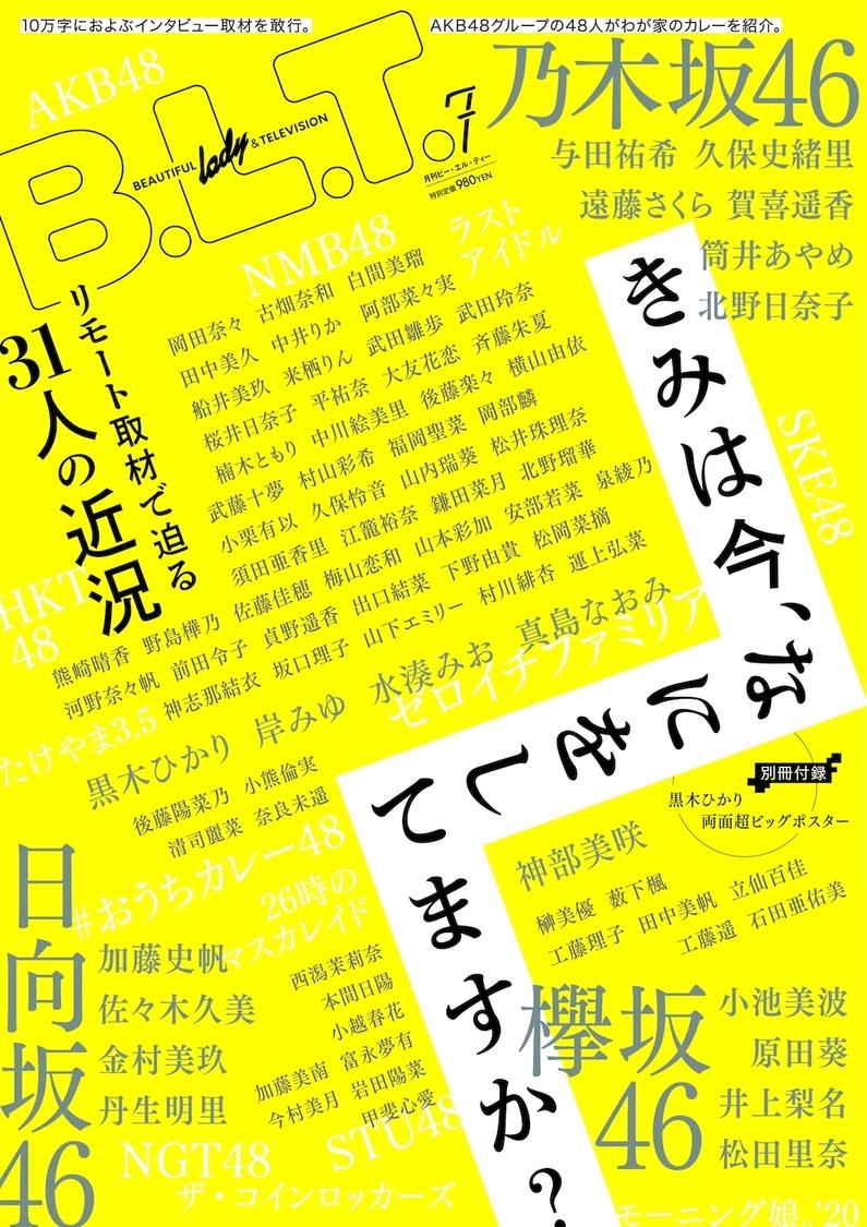 『B.L.T.2020年7月号』(東京ニュース通信社刊)