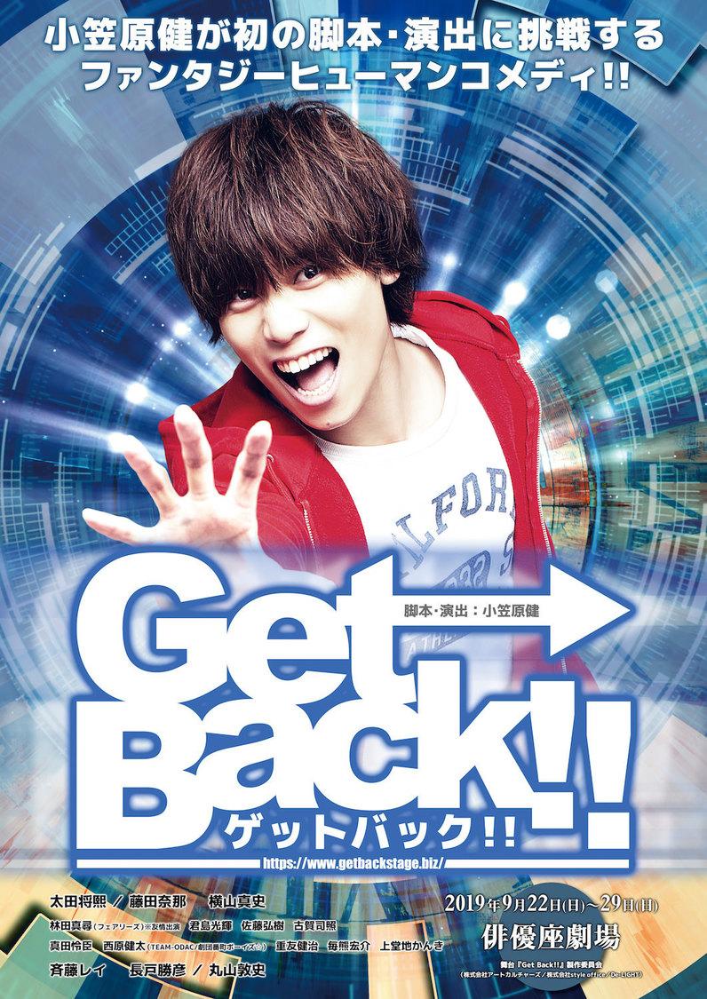 藤田奈那、林田真尋 出演舞台<Get Back!!>、ニコ動画で振り返り上映決定!