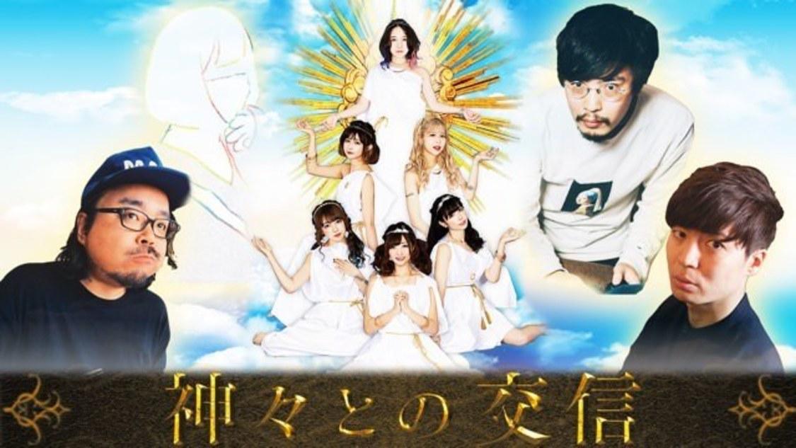 バンもん!、新作「ゴッドソング」作家陣との対談動画配信スタート! 第1弾は村カワ基成