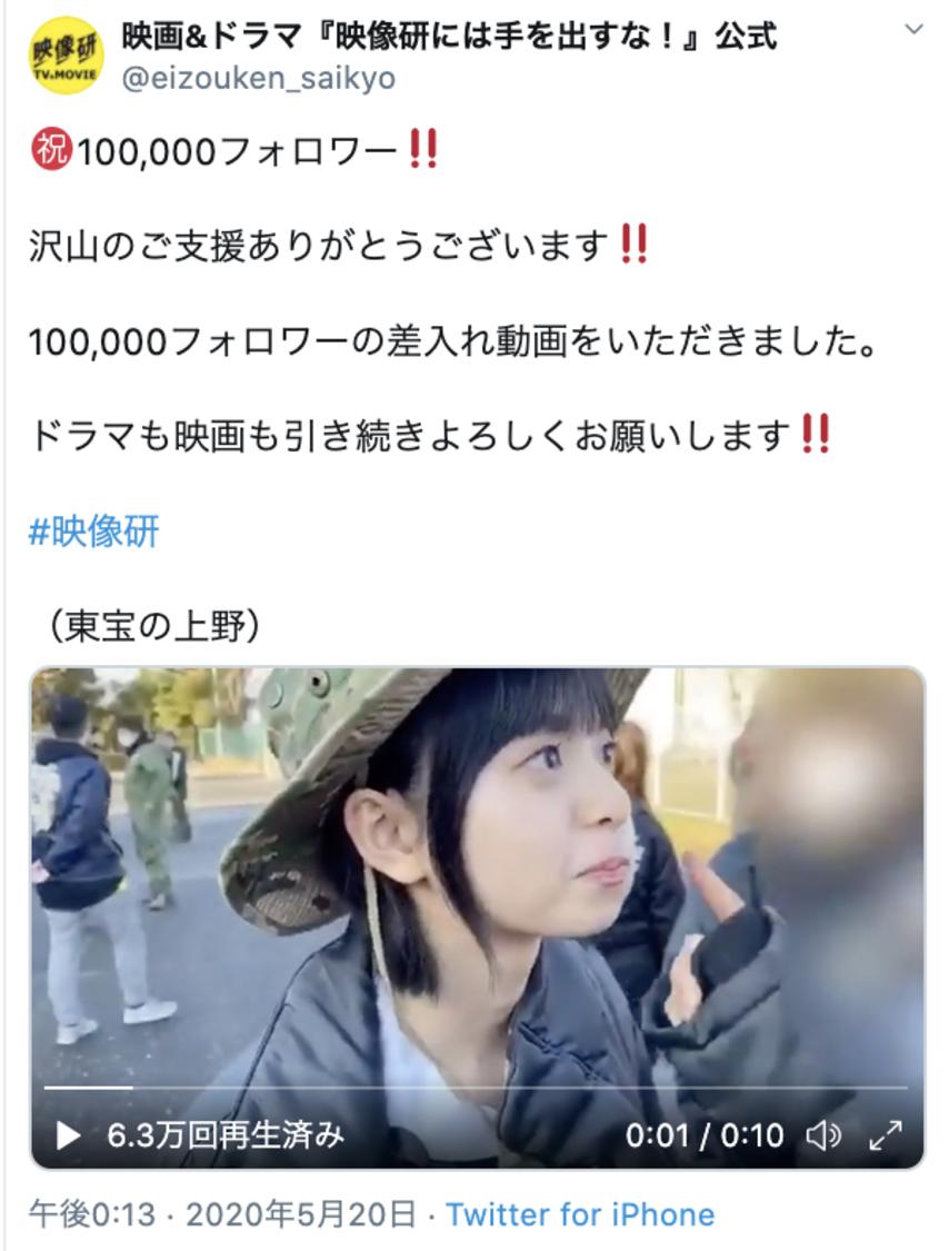 映画&ドラマ『映像研には手を出すな!』公式Twitterより