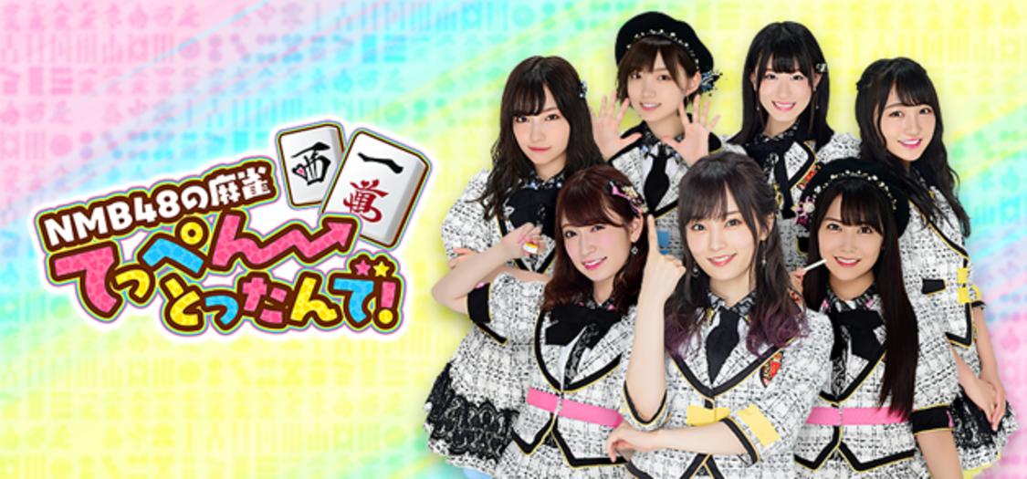 NMB48、公式ゲームアプリ『NMB48の麻雀てっぺんとったんで!』本日リリース!
