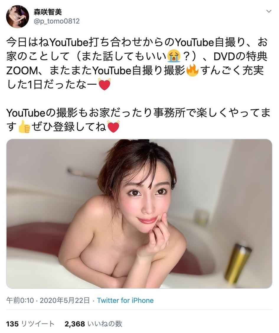森咲 智美 twitter