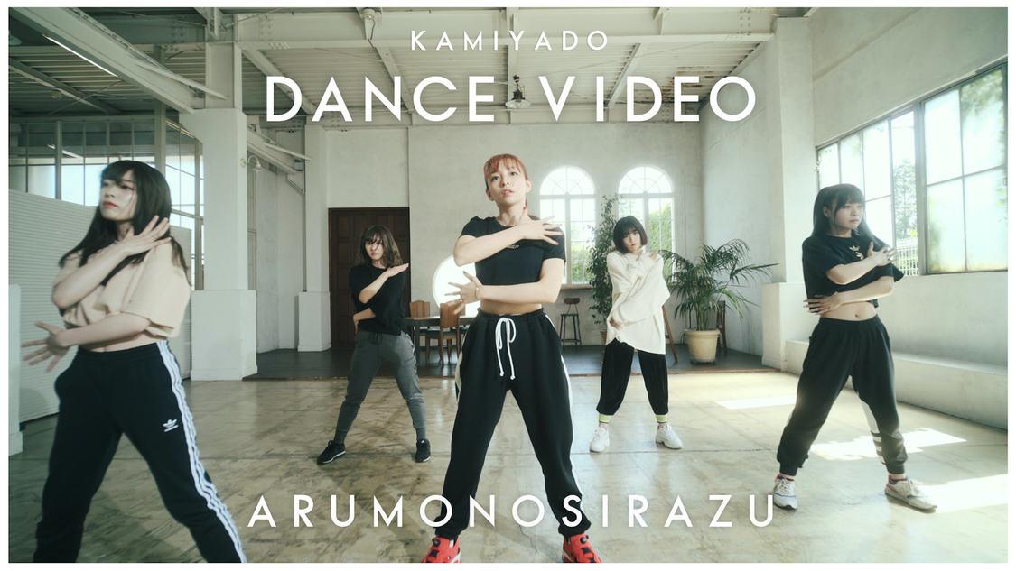 神宿、ダイナミックなダンスで魅せる「在ルモノシラズ」ダンス動画公開!