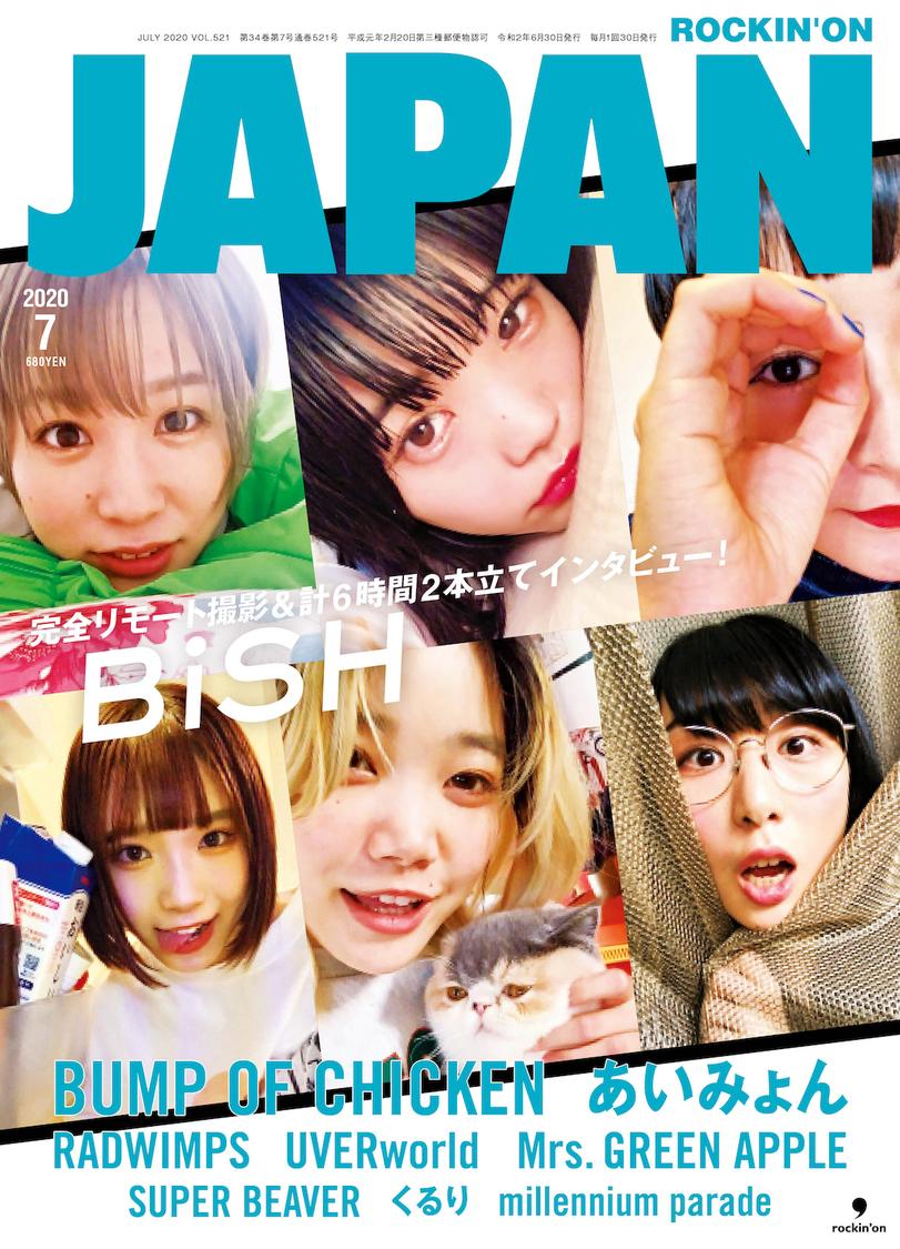 『ROCKIN'ON JAPAN』7月号