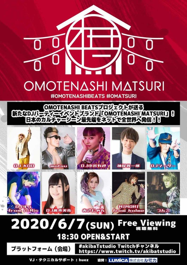 澁谷梓希(i☆Ris)、MIMORI(kolme)、小宮有紗(Aqours)ら、DJパーティーイベント<OMOTENASHI MATSURI>出演決定!