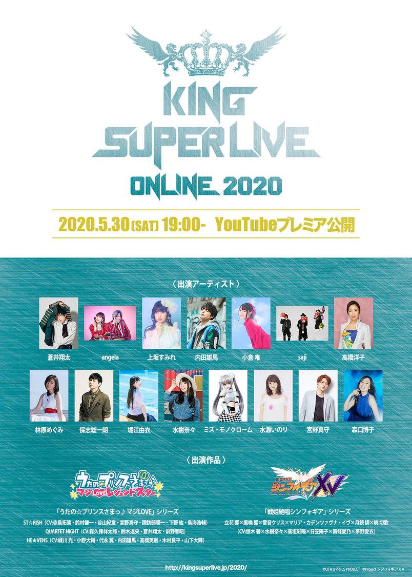 上坂すみれ、小倉唯、水瀬いのりら出演『KING SUPER LIVE ONLINE 2020』配信決定!