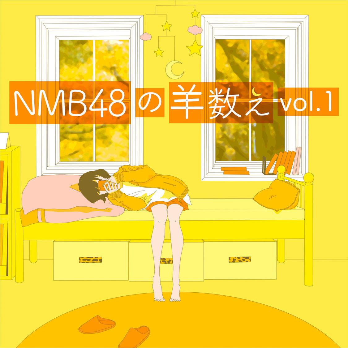 NMB48メンバーが羊などを数える! バイノーラル録音のボイスコンテンツ『NMB48の羊数え』配信スタート