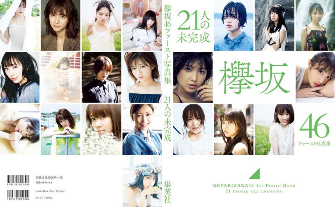 欅坂46、1st写真集『21人の未完成』オリコンBOOKランキング1位獲得