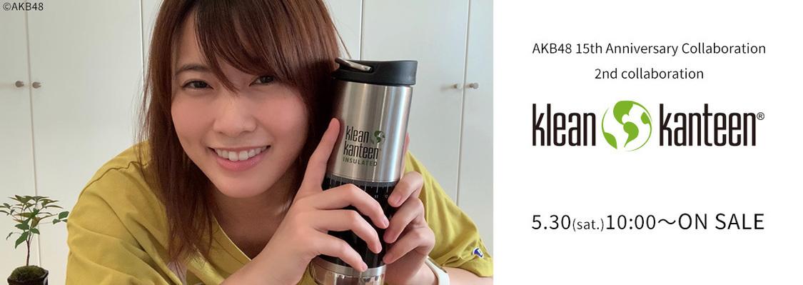 AKB48、オサレカンパニープロデュースの15周年記念オフィシャルグッズ販売!アンバサダーは岡部麟