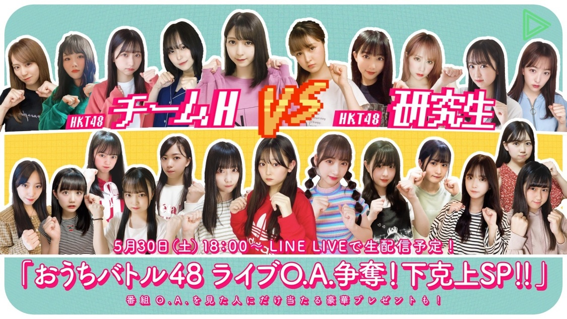 HKT48、新番組『おうちバトル48』配信スタート! チームH&研修生たちがガチバトル