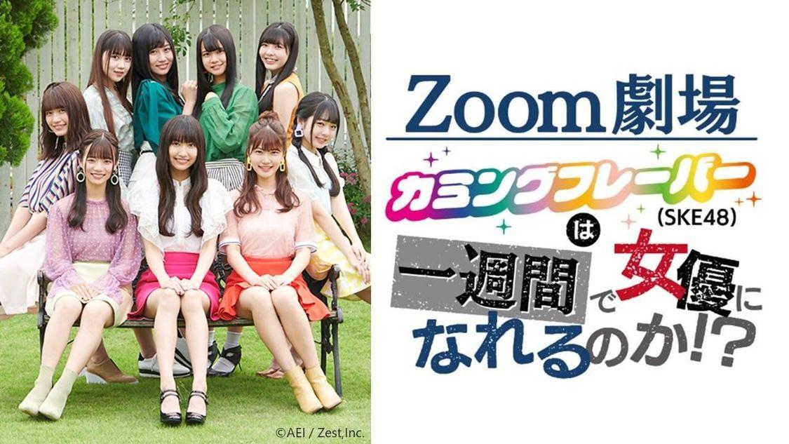 SKE48、Zoomを利用した演劇への出演決定!