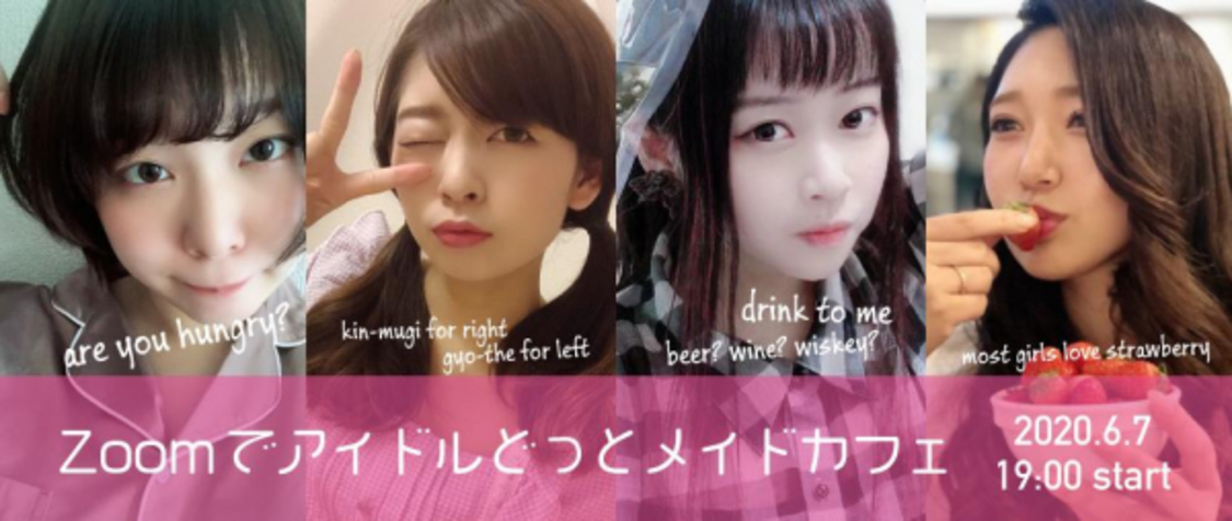 日本初のリアルアイドル育成プロジェクト・IDOL.、Zoomでアイドルどっとメイドカフェを開催!