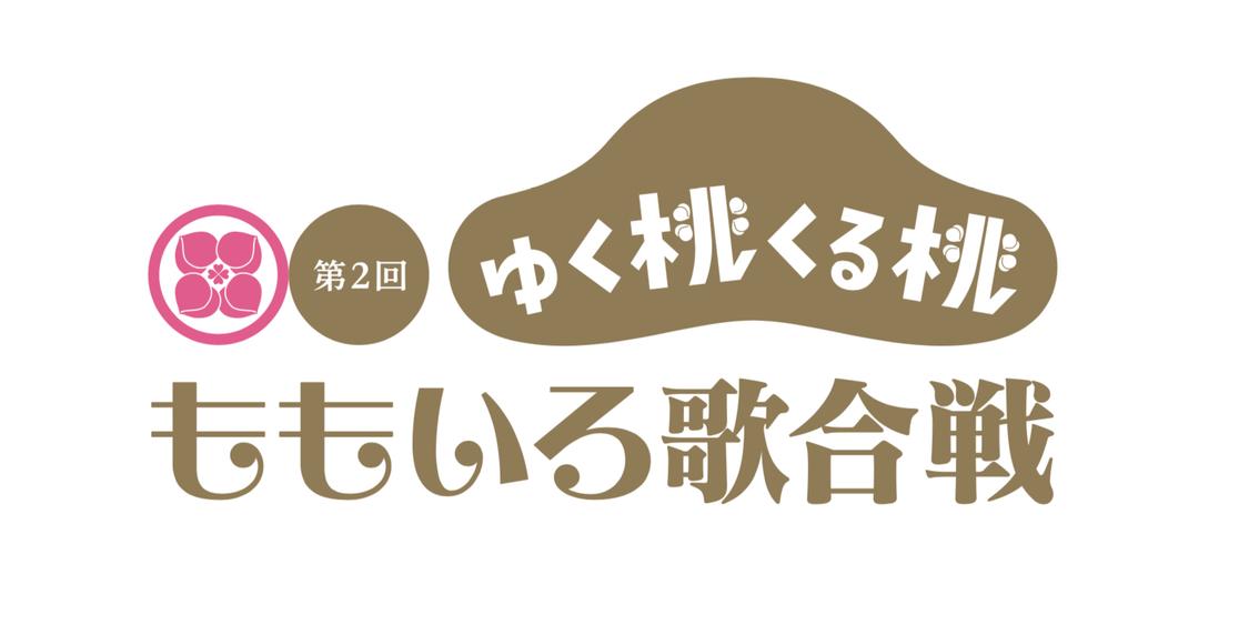 ももクロ、<第2回 ももいろ歌合戦>第2弾出演発表+応援ゲストにたこ虹・堀くるみ&清井咲希ユニットも
