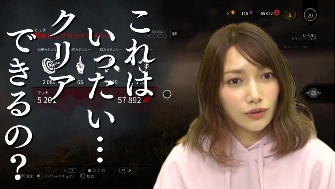 後藤真希、『デッドバイデイライト』ゲーム実況で絶叫!実はホラーが苦手…