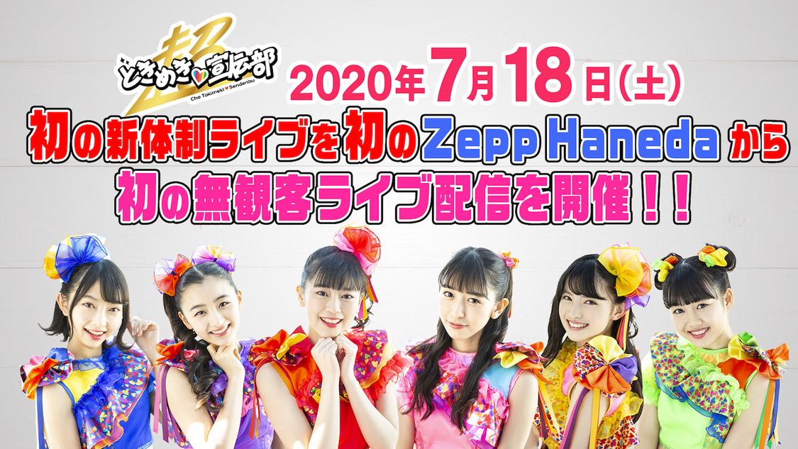 超ときめき♡宣伝部、初の新体制ライブをZepp Hanedaから無観客&無料生配信で開催決定!