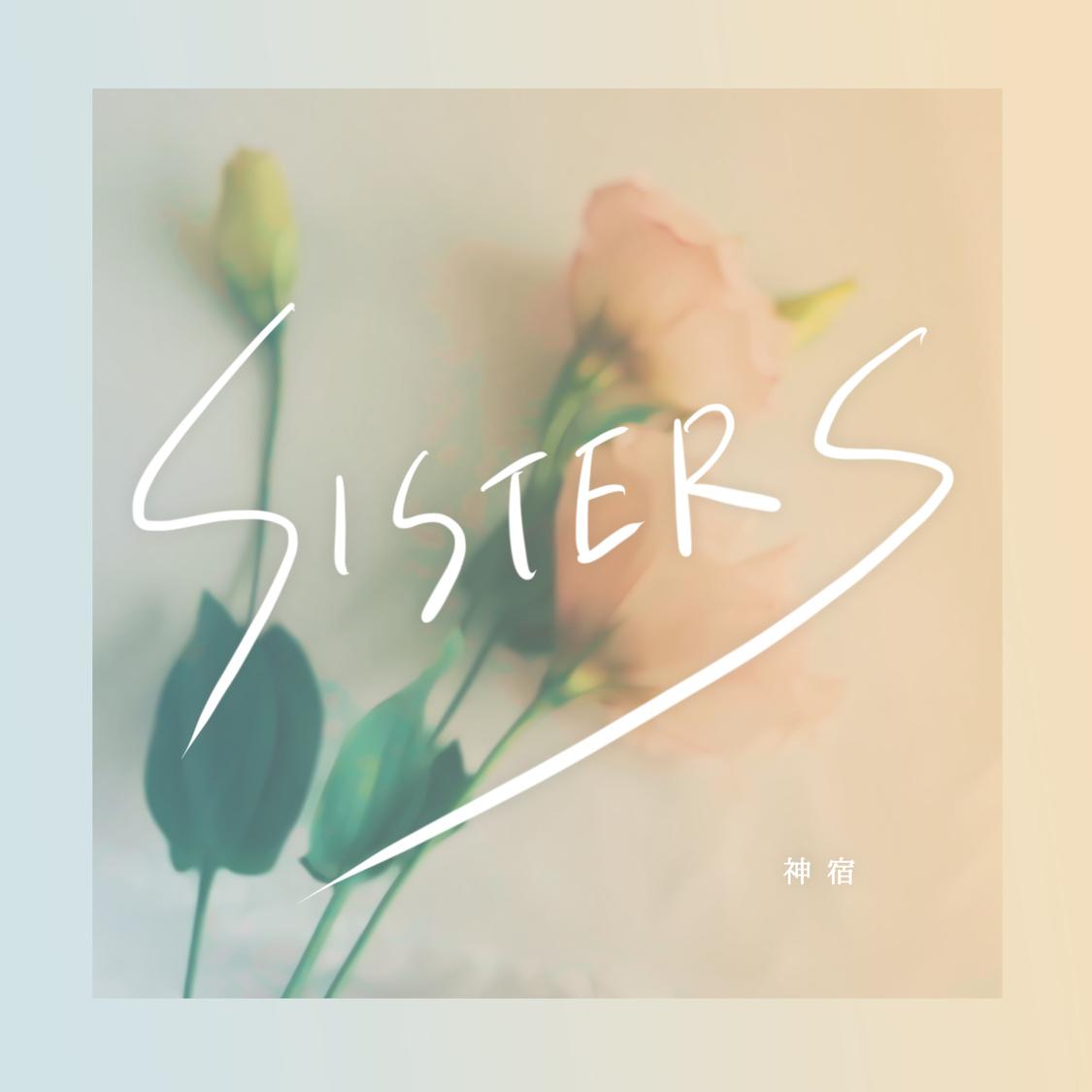 神宿、初の羽島姉妹ユニット曲「SISTERS」をラジオ初お披露目!アートワーク公開も