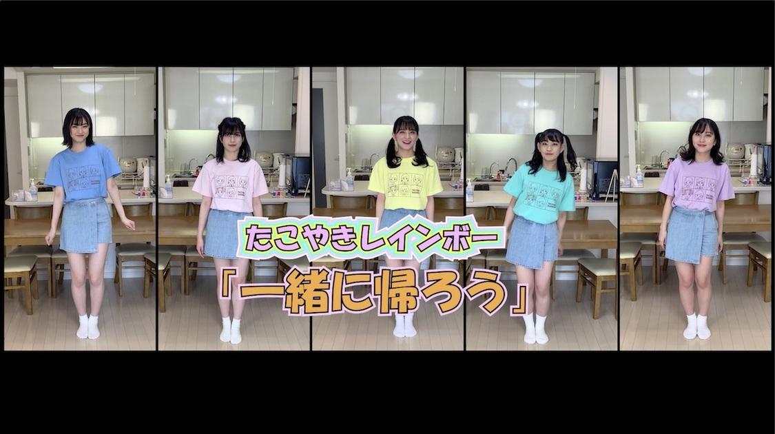 たこ虹、手話ダンスを披露する新曲「一緒に帰ろう」MV公開!「当たり前のようで、当たり前じゃないこの日常を幸せと感じてほしい」