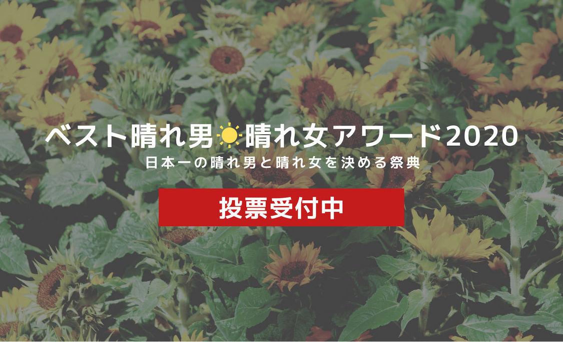 <ベスト晴れ男・晴れ女アワード2020>開催決定