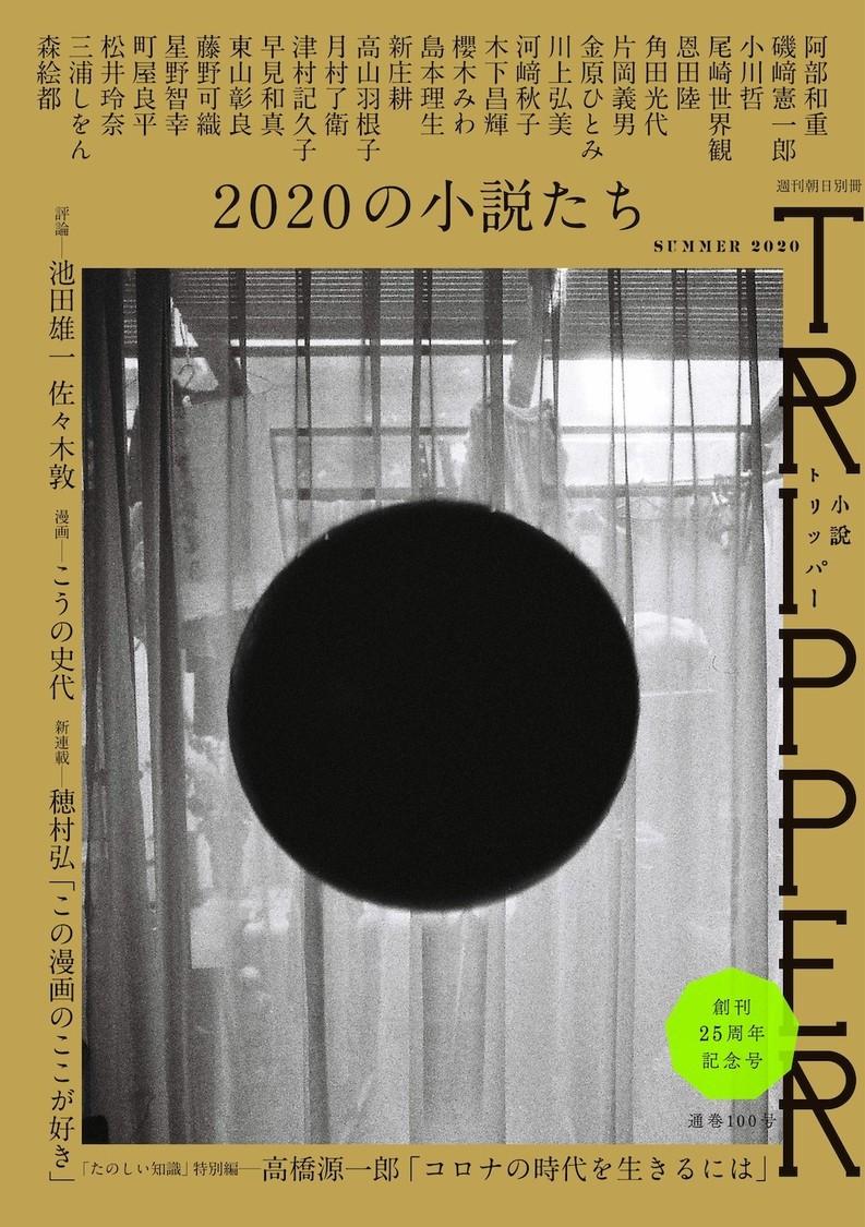 『小説 トリッパー 2020年夏季号』