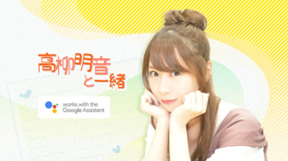 SKE48 高柳明音、Googleアシスタント対応課金型サービス提供開始!