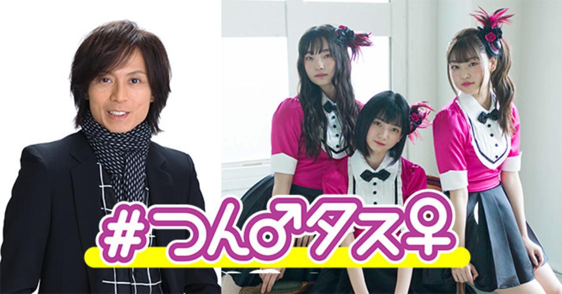 つんく♂×Task have Fun、コラボプロジェクトのオンラインコミュニティ参加メンバー募集スタート!